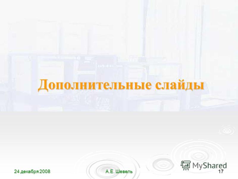 24 декабря 2008А.Е. Шевель17 Дополнительные слайды