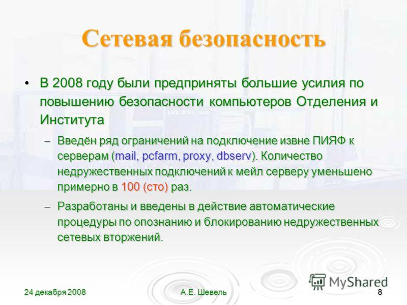 24 декабря 2008А.Е. Шевель8 Сетевая безопасность В 2008 году были предприняты большие усилия по повышению безопасности компьютеров Отделения и Института В 2008 году были предприняты большие усилия по повышению безопасности компьютеров Отделения и Инс