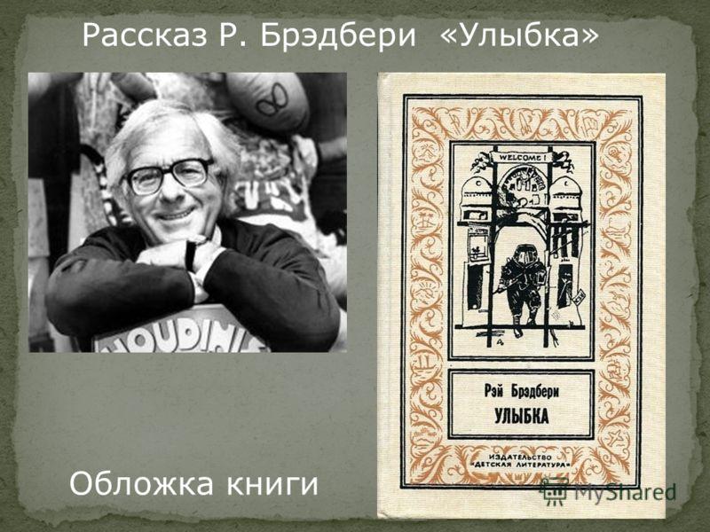 Рассказ Р. Брэдбери «Улыбка» Обложка книги