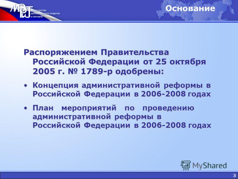 3 Распоряжением Правительства Российской Федерации от 25 октября 2005 г. 1789-р одобрены: Концепция административной реформы в Российской Федерации в2006-2008 годахКонцепция административной реформы в Российской Федерации в2006-2008 годах План меропр