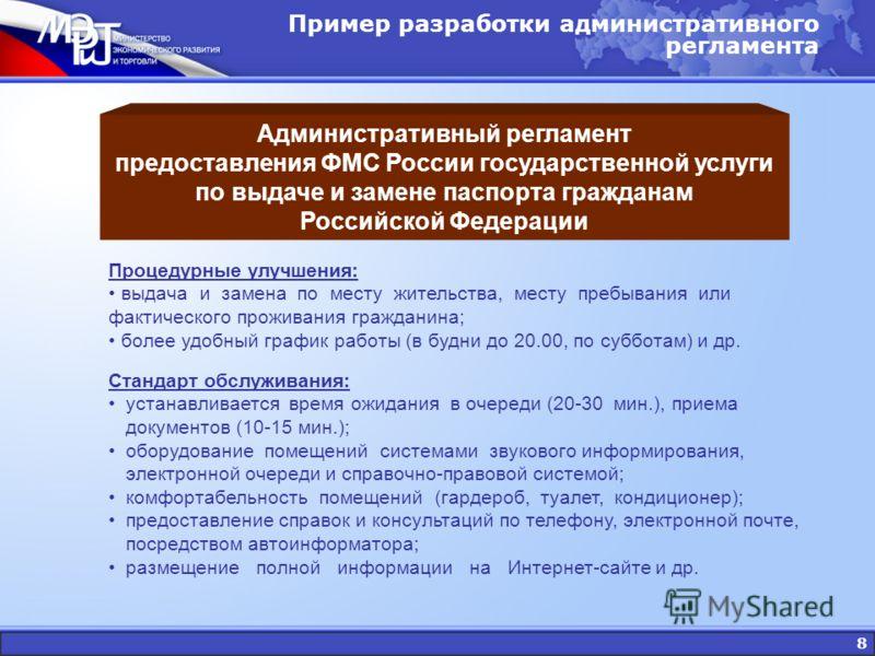 8 Пример разработки административного регламента Административный регламент предоставления ФМС России государственной услуги по выдаче и замене паспорта гражданам Российской Федерации Процедурные улучшения: выдача и замена по месту жительства, месту
