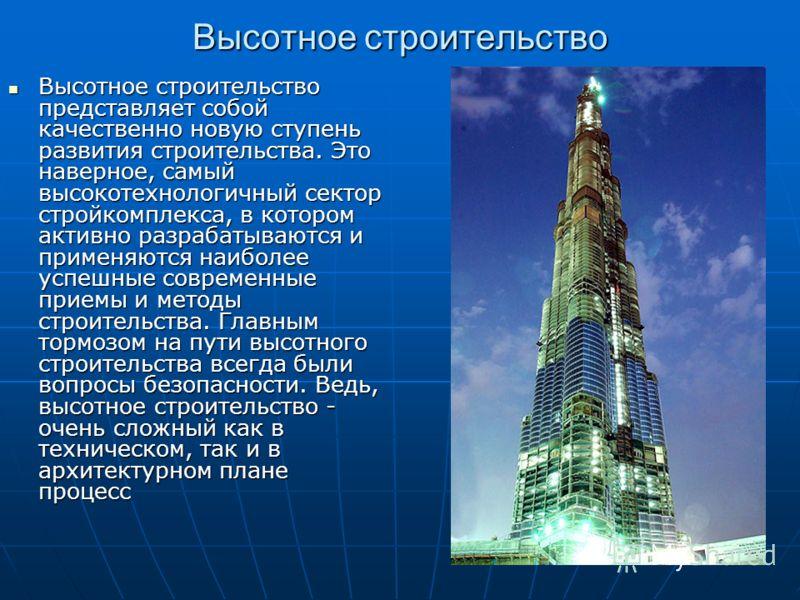 Высотное строительство Высотное строительство представляет собой качественно новую ступень развития строительства. Это наверное, самый высокотехнологичный сектор стройкомплекса, в котором активно разрабатываются и применяются наиболее успешные соврем