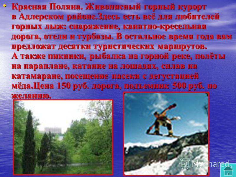 Озеро Кардывач расположено в горах на высоте 1850 г над уровнем моря, свое название получило от горы Кардывач. Озеро ледниково-моренного происхождения. С трёх сторон оно окружено горами, а с четвертой стороны начинает свой бег река Мзымта. Длина озер