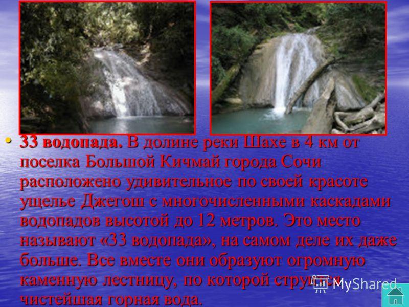 Агурские водопады. Высота знаменитых Агурских водопадов составляет: верхнего 21 метр, среднего 23 метра, нижнего 30 метров. Нижний водопад (первый на пути экскурсантов) состоит из двух каскадов в 18 и 12 метров. Водопад хорошо просматривается с мости