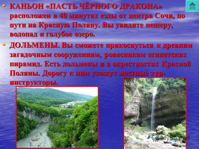 Гора Ачишхо. Гора Ачишхо имеет высоту 2391 м. Здесь самое влажное место в России. Высота снежного покрова достигает 5-7 м. Среднегодовое количество осадков 3 тыс. мм (3 м). За год бывает не более 70 солнечных дней. И тем не менее Ачишхо, известная св
