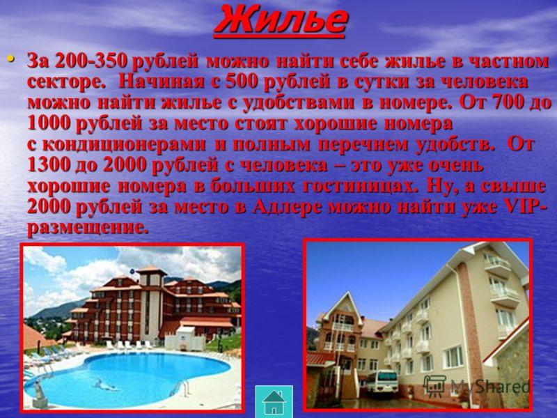 Адлер происходит от абхазского «артлар», что в переводе на русский язык обозначает «пристань». Современный Адлер - это замечательный курортный городок с высотными гостиницами и санаториями, прекрасными парками и скверами, благоустроенным пляжем и мно