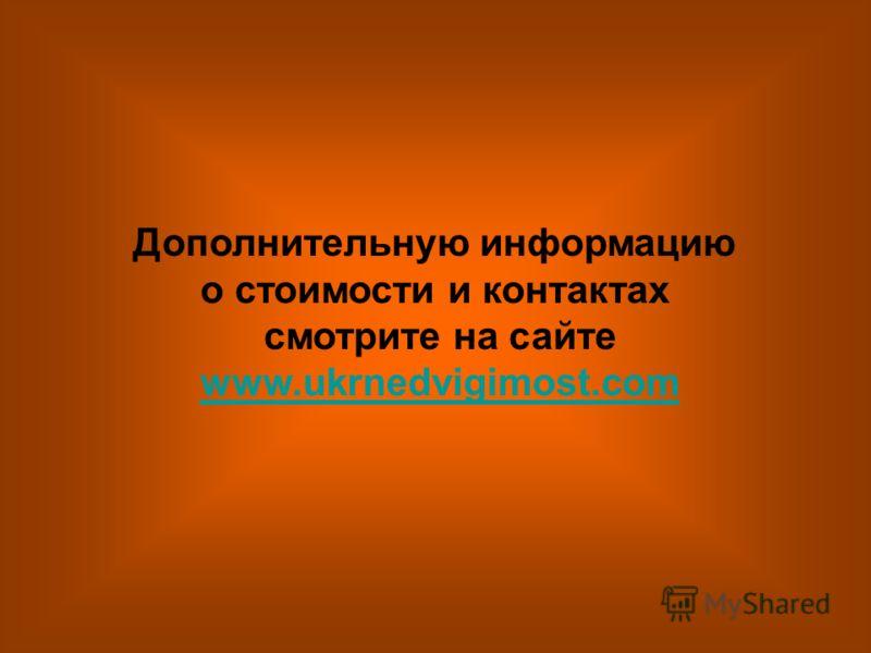 Дополнительную информацию о стоимости и контактах смотрите на сайте www.ukrnedvigimost.com