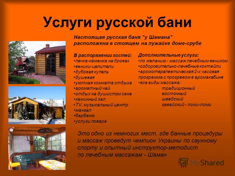 Услуги русской бани Настоящая русская баня