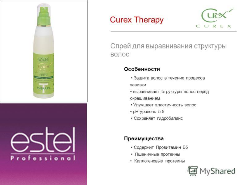 Creative Movement 1 Client Analysis 2 Techniques Curex Therapy Спрей для выравнивания структуры волос Особенности Защита волос в течение процесса завивки выравнивает структуры волос перед окрашиванием Улучшает эластичность волос pH-уровень 5.5 Сохран