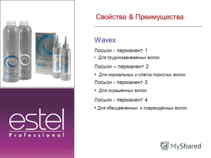 Creative Movement 1 Client Analysis 2 Techniques Свойства & Преимущества Wavex Лосьон - перманент 1 Для труднозавиваемых волос Лосьон – перманент 2 Для нормальных и слегка пористых волос Лосьон - перманент 3 Для окрашенных волос Лосьон - перманент 4