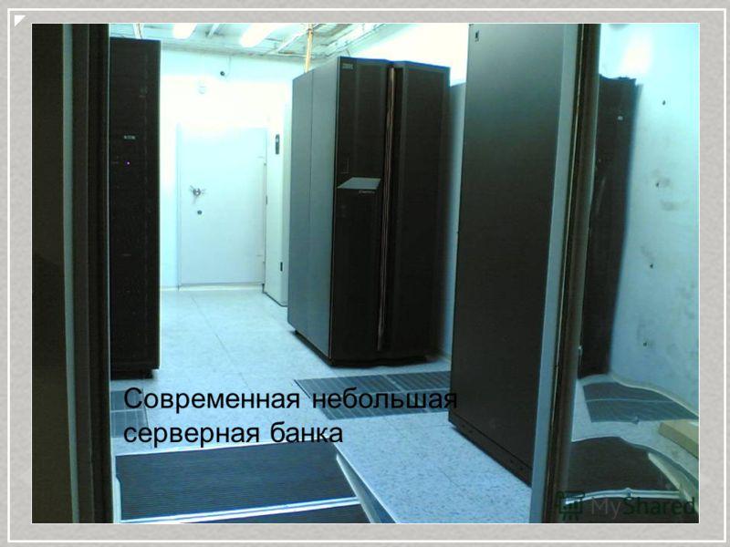 Современная небольшая серверная банка