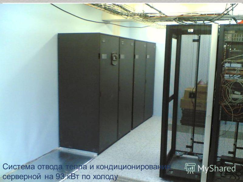 Система отвода тепла и кондиционирования серверной на 93 кВт по холоду