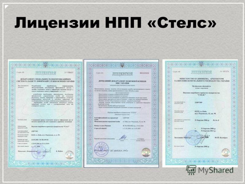 Лицензии НПП «Стелс»