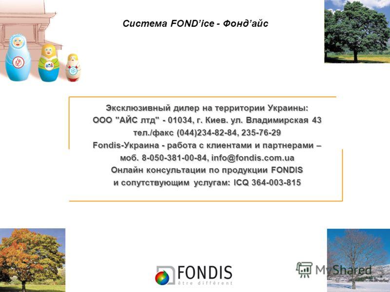 Система FONDice - Фондайс Эксклюзивный дилер на территории Украины: ООО