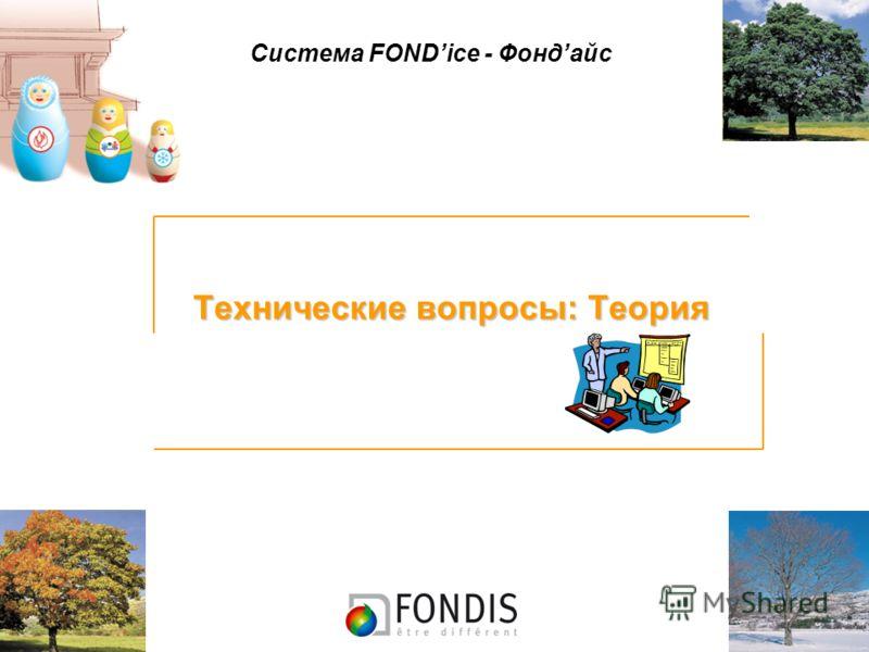 Система FONDice - Фондайс Технические вопросы: Теория