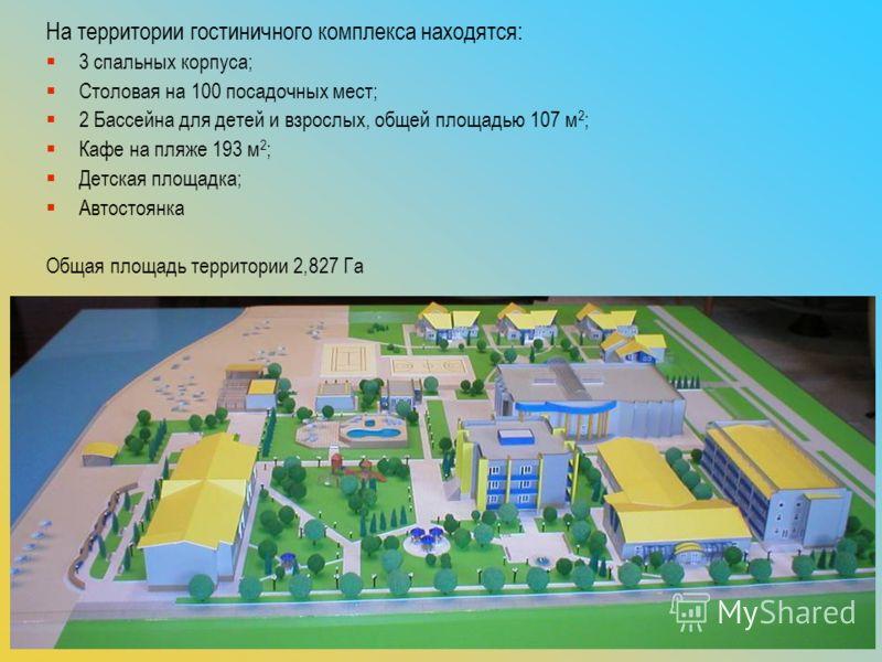 На территории гостиничного комплекса находятся: 3 спальных корпуса; Столовая на 100 посадочных мест; 2 Бассейна для детей и взрослых, общей площадью 107 м 2 ; Кафе на пляже 193 м 2 ; Детская площадка; Автостоянка Общая площадь территории 2,827 Га