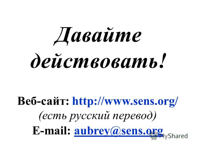 Давайте действовать! Веб-сайт: http://www.sens.org/ (есть русский перевод) E-mail: aubrey@sens.orgaubrey@sens.org