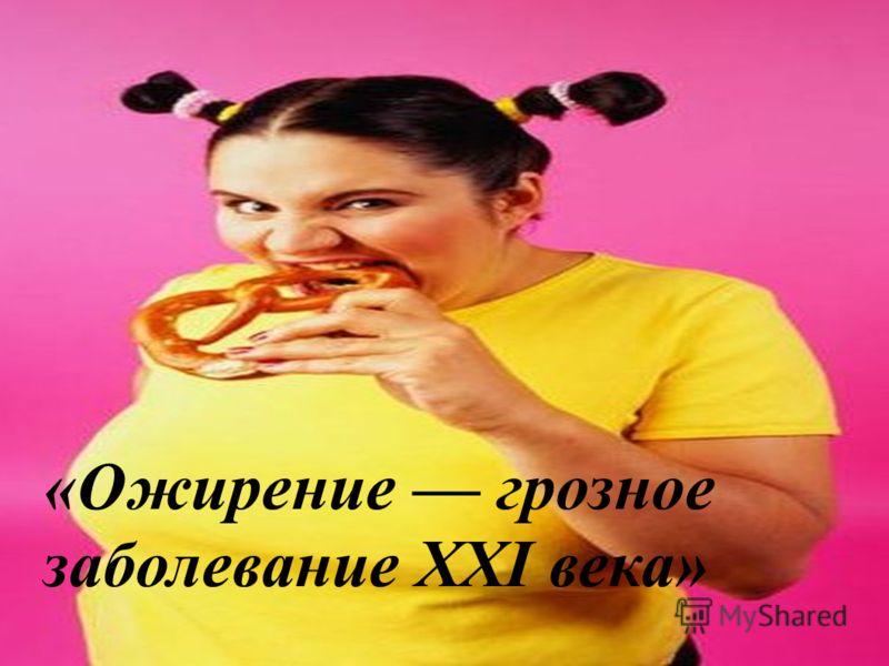 «Ожирение грозное заболевание ХХI века»