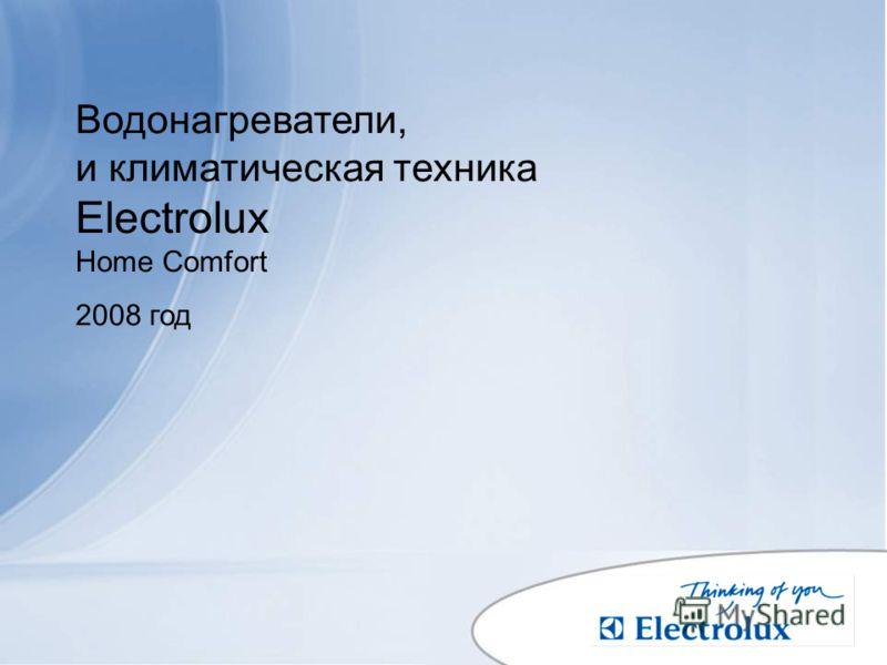 Водонагреватели, и климатическая техника Electrolux Home Comfort 2008 год
