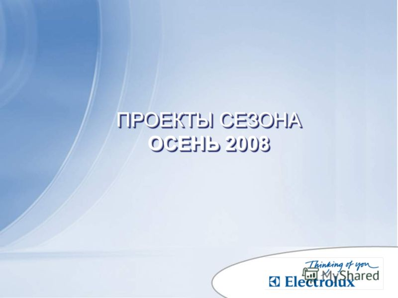 ПРОЕКТЫ СЕЗОНА ОСЕНЬ 2008