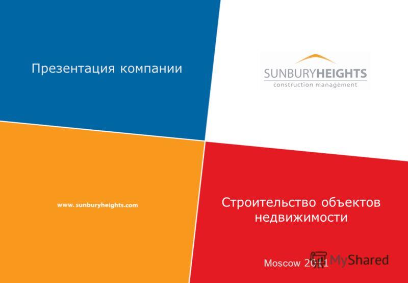 Moscow 2011 Презентация компании Cтроительство объектов недвижимости