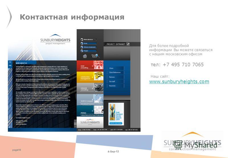 4-Sep-12 pag e 10 Контактная информация Для более подробной информации Вы можете связаться с нашим московским офисом тел: +7 495 710 7065 Наш сайт: www.sunburyheights.com