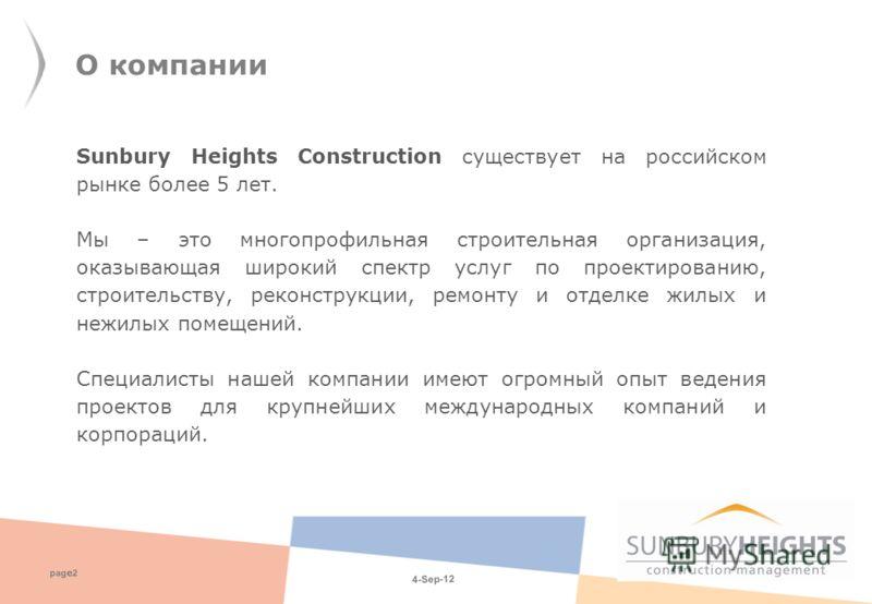 4-Sep-12 pag e 2 О компании Sunbury Heights Construction существует на российском рынке более 5 лет. Мы – это многопрофильная строительная организация, оказывающая широкий спектр услуг по проектированию, строительству, реконструкции, ремонту и отделк