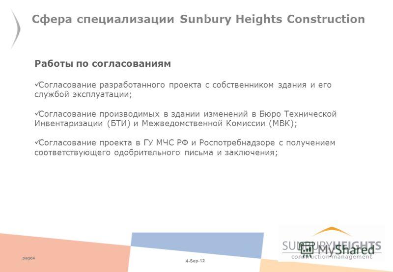 4-Sep-12 pag e 4 Сфера специализации Sunbury Heights Construction Работы по согласованиям Согласование разработанного проекта с собственником здания и его службой эксплуатации; Согласование производимых в здании изменений в Бюро Технической Инвентари