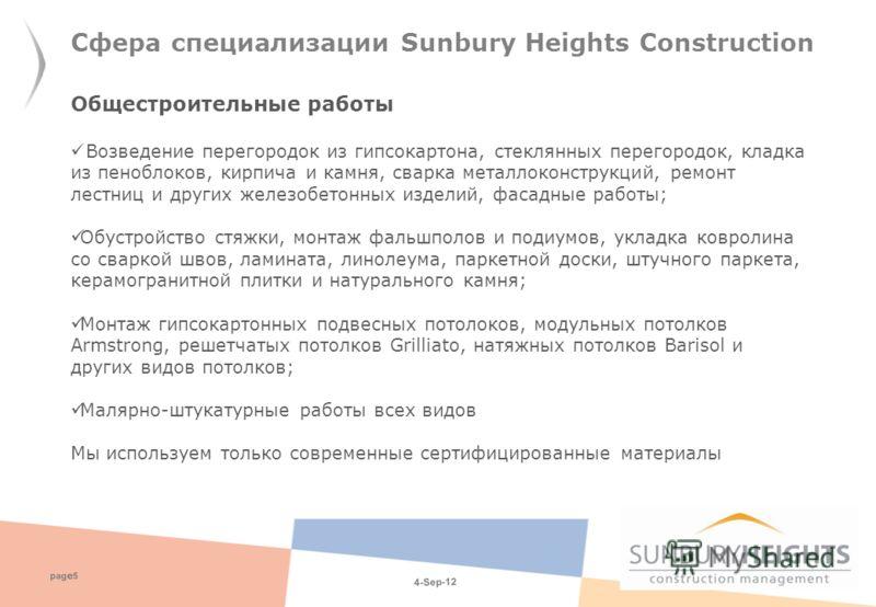 4-Sep-12 pag e 5 Сфера специализации Sunbury Heights Construction Общестроительные работы Возведение перегородок из гипсокартона, стеклянных перегородок, кладка из пеноблоков, кирпича и камня, сварка металлоконструкций, ремонт лестниц и других железо