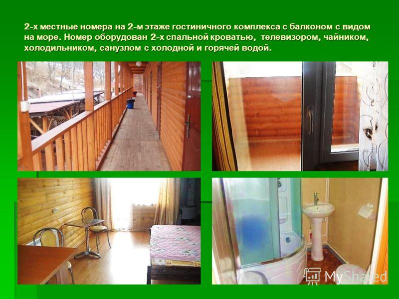 2- х местные номера на 2- м этаже гостиничного комплекса с балконом с видом на море. Номер оборудован 2- х спальной кроватью, телевизором, чайником, холодильником, санузлом с холодной и горячей водой.