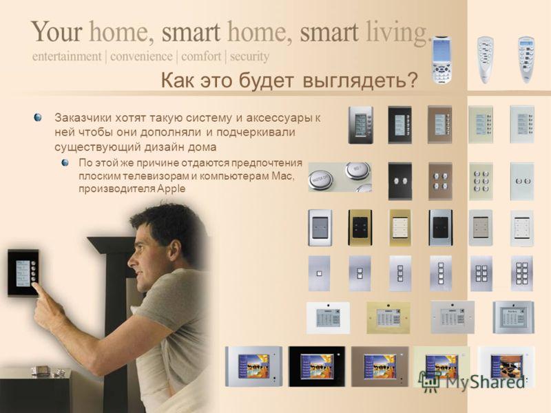 Повышая уровень жизни 4.Безопасность «Опасность» - сценарий включающий свет в каждом помещении дома для создания эффекта присутствия Отпуск – сценарий позволяющий домашним приборам и технике функционировать, не создавая опасности пока Вас нет длитель