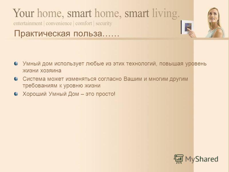 Что такое умный дом? Некоторые говорят что это СКС (Структурированная кабельная сеть) Распределяющая телевидение и информацию по дому Другие считают что это система домашней автоматики Осуществляющая централизованный контроль за освещением и другими