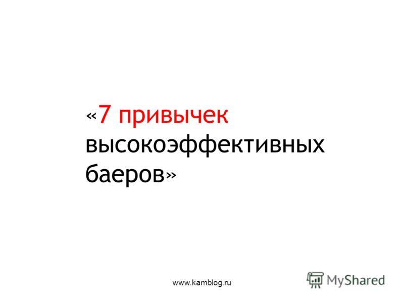www.kamblog.ru «7 привычек высокоэффективных баеров»