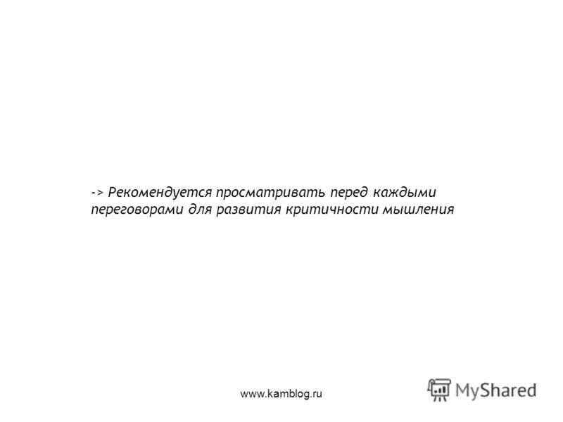 www.kamblog.ru -> Рекомендуется просматривать перед каждыми переговорами для развития критичности мышления