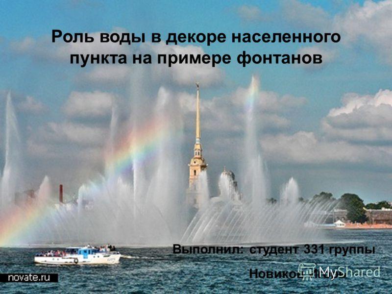 Роль воды в декоре населенного пункта на примере фонтанов Выполнил: студент 331 группы Новиков Игорь