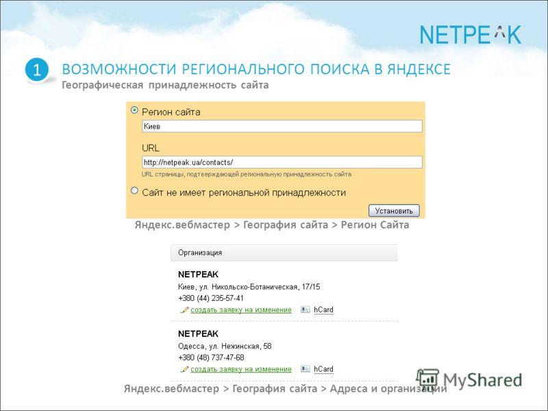 Яндекс.вебмастер > География сайта > Регион Сайта 1 Яндекс.вебмастер > География сайта > Адреса и организации ВОЗМОЖНОСТИ РЕГИОНАЛЬНОГО ПОИСКА В ЯНДЕКСЕ Географическая принадлежность сайта