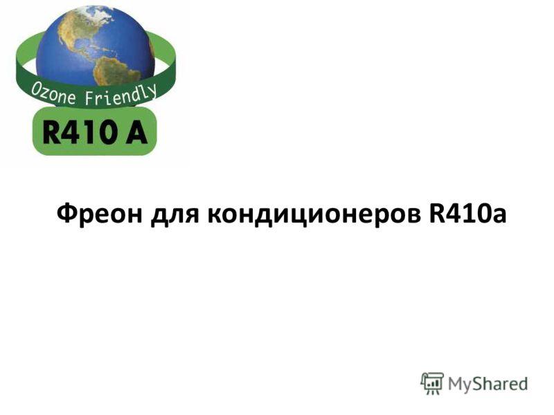 Фреон для кондиционеров R410а