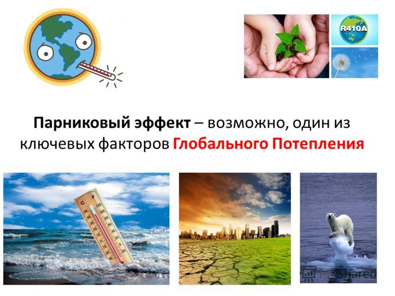 Парниковый эффект – возможно, один из ключевых факторов Глобального Потепления