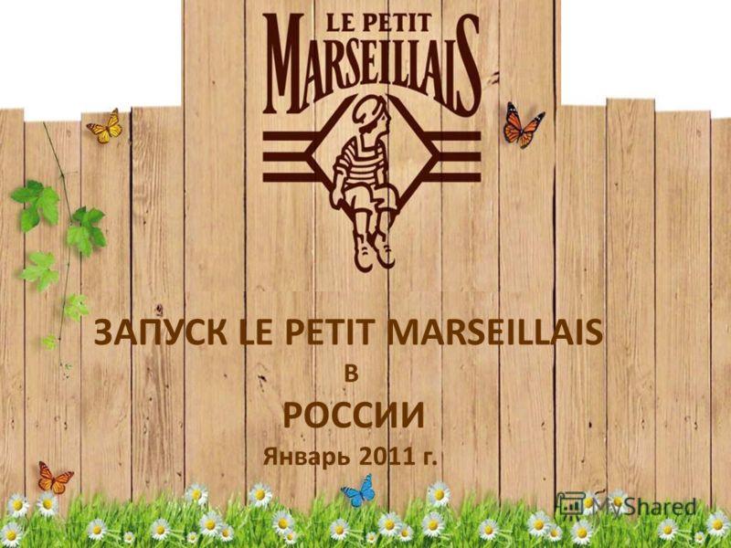 ЗАПУСК LE PETIT MARSEILLAIS В РОССИИ Январь 2011 г.