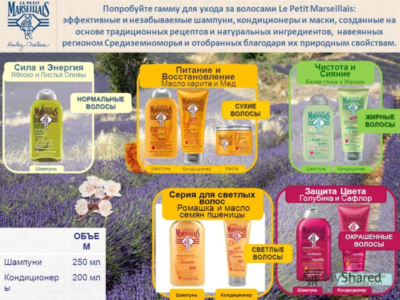 Попробуйте гамму для ухода за волосами Le Petit Marseillais: эффективные и незабываемые шампуни, кондиционеры и маски, созданные на основе традиционных рецептов и натуральных ингредиентов, навеянных регионом Средиземноморья и отобранных благодаря их