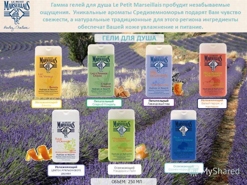 ОБЪЕМ: 250 МЛ ГЕЛИ ДЛЯ ДУША Гамма гелей для душа Le Petit Marseillais пробудит незабываемые ощущения. Уникальные ароматы Средиземноморья подарят Вам чувство свежести, а натуральные традиционные для этого региона ингредиенты обеспечат Вашей коже увлаж
