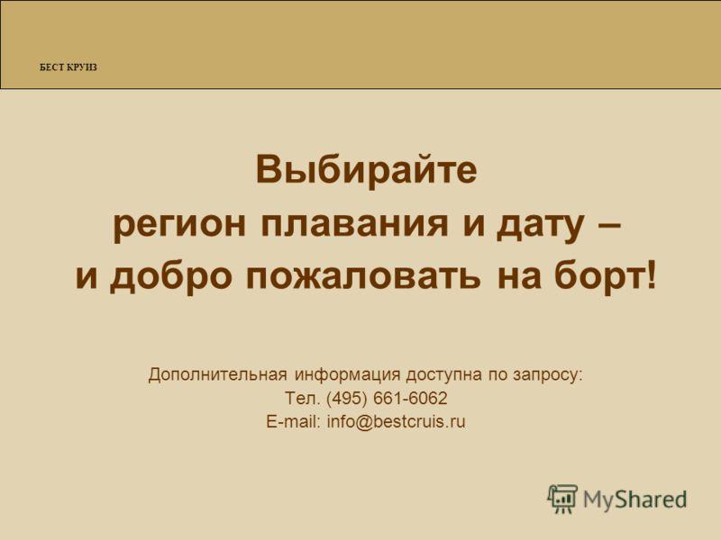 БЕСТ КРУИЗ Выбирайте регион плавания и дату – и добро пожаловать на борт! Дополнительная информация доступна по запросу: Тел. (495) 661-6062 E-mail: info@bestcruis.ru