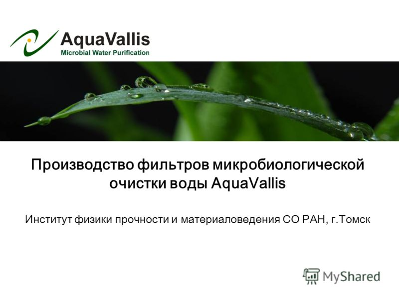 Производство фильтров микробиологической очистки воды AquaVallis Институт физики прочности и материаловедения СО РАН, г.Томск