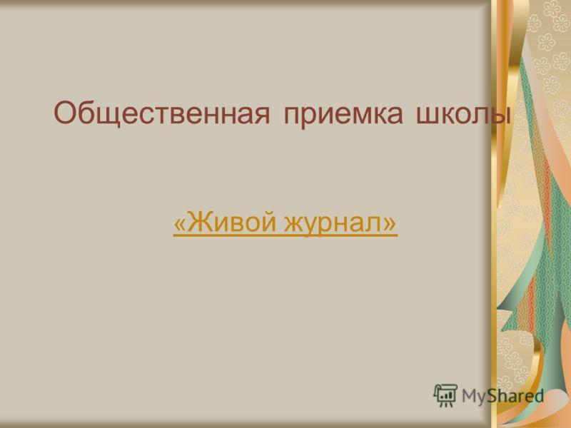 Общественная приемка школы « Живой журнал»