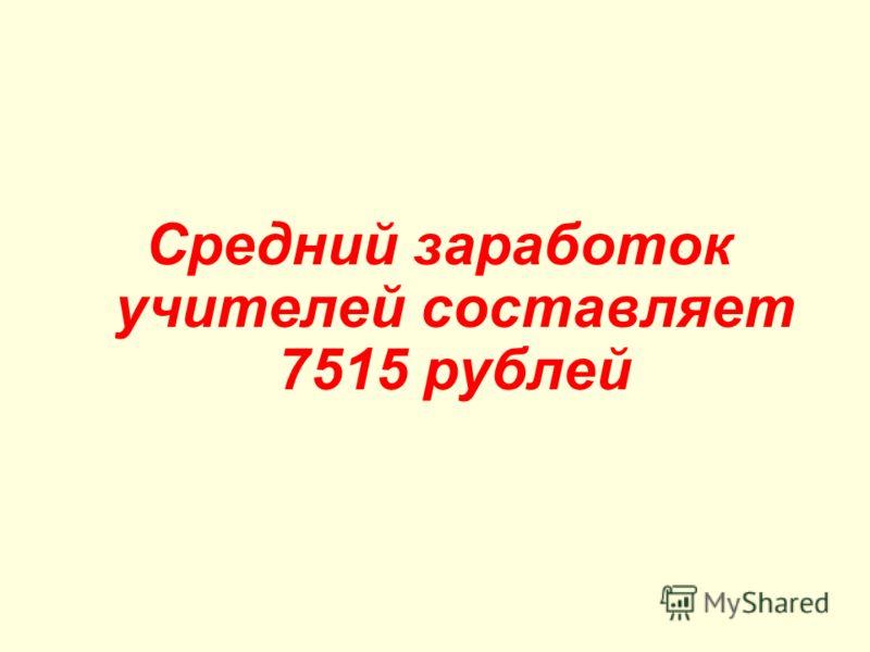 Средний заработок учителей составляет 7515 рублей