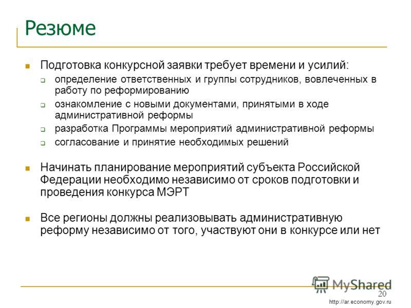 http://ar.economy.gov.ru 20 Резюме Подготовка конкурсной заявки требует времени и усилий: определение ответственных и группы сотрудников, вовлеченных в работу по реформированию ознакомление с новыми документами, принятыми в ходе административной рефо
