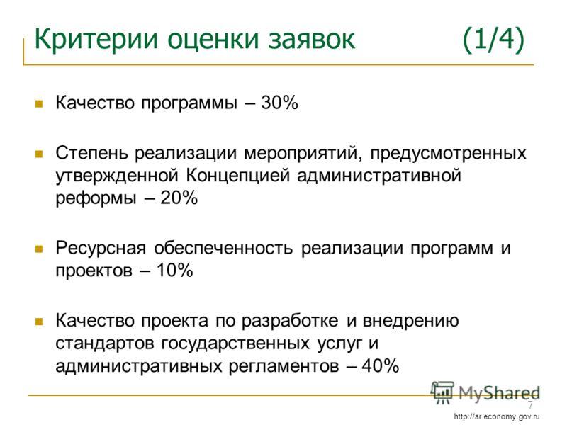 http://ar.economy.gov.ru 7 Критерии оценки заявок (1/4) Качество программы – 30% Степень реализации мероприятий, предусмотренных утвержденной Концепцией административной реформы – 20% Ресурсная обеспеченность реализации программ и проектов – 10% Каче