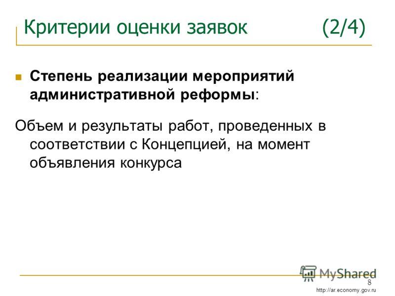 http://ar.economy.gov.ru 8 Критерии оценки заявок (2/4) Степень реализации мероприятий административной реформы: Объем и результаты работ, проведенных в соответствии с Концепцией, на момент объявления конкурса