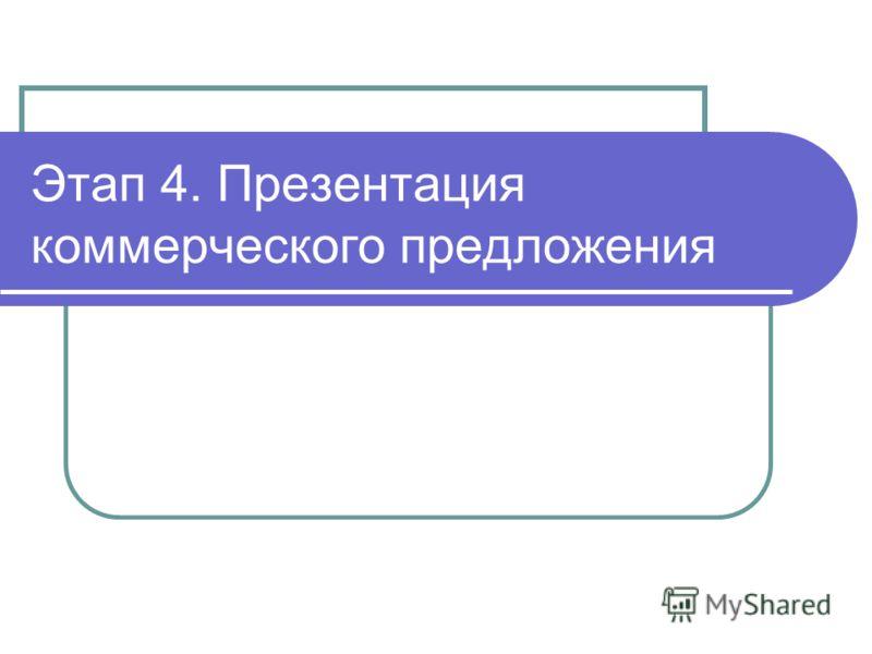 Этап 4. Презентация коммерческого предложения