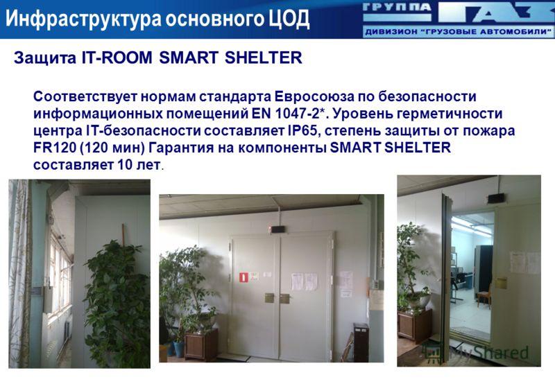 Инфраструктура основного ЦОД Защита IT-ROOM SMART SHELTER Соответствует нормам стандарта Евросоюза по безопасности информационных помещений EN 1047-2*. Уровень герметичности центра IT-безопасности составляет IP65, степень защиты от пожара FR120 (120